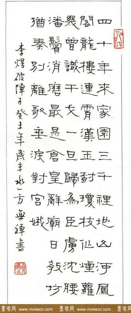 赖晓斌硬笔书法作品