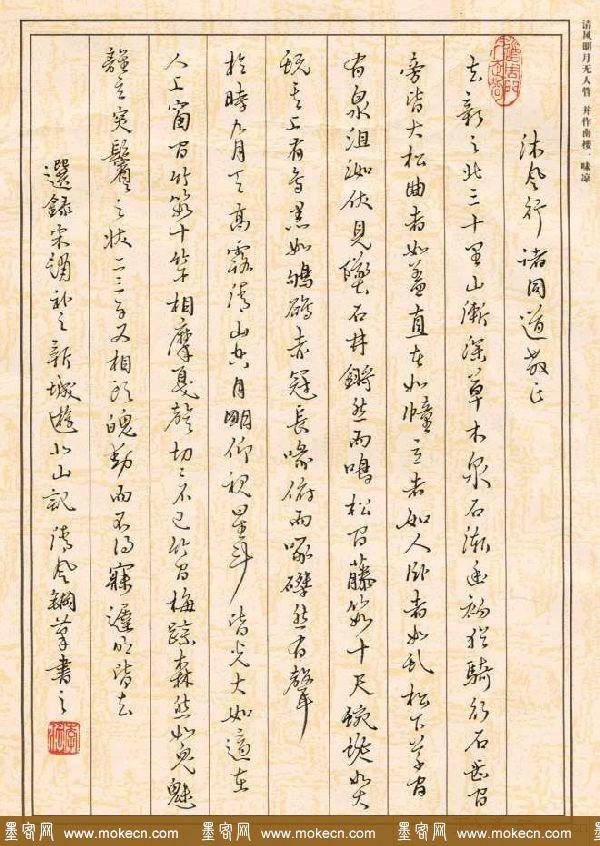 李波硬笔书法作品欣赏