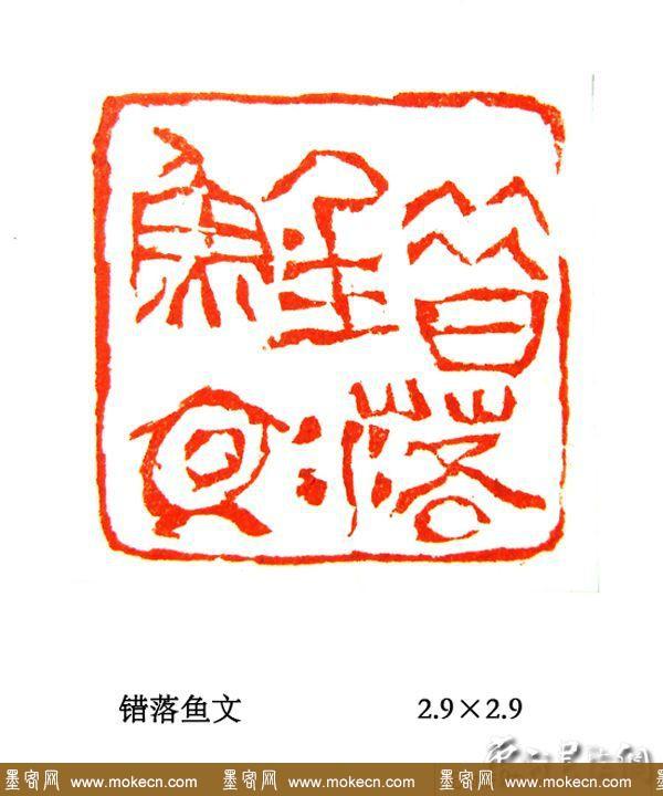 张铭篆刻作品欣赏