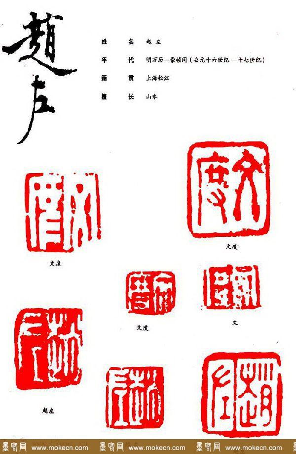赵左篆刻印款作品欣赏