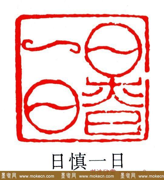 清代吴让之篆刻作品欣赏
