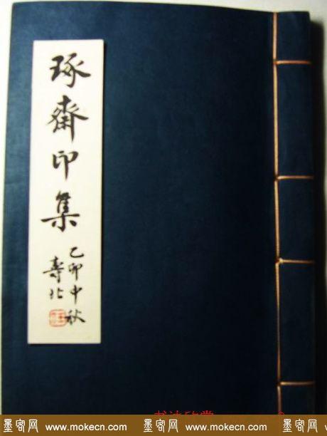 徐璞生篆刻欣赏《琢斋印集》