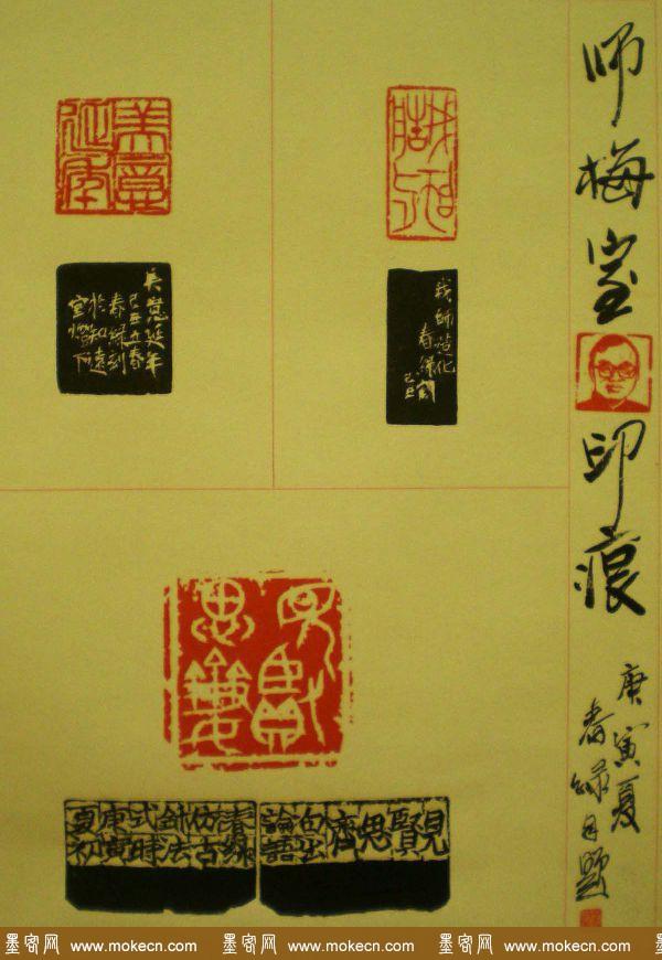 篆刻欣赏:师梅室印痕