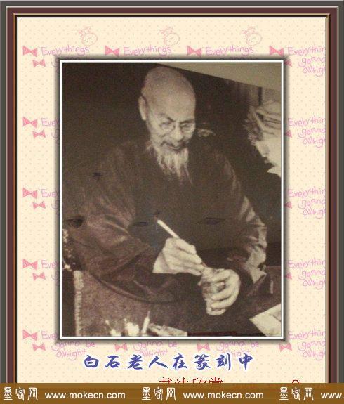 齐白石篆刻作品欣赏93印