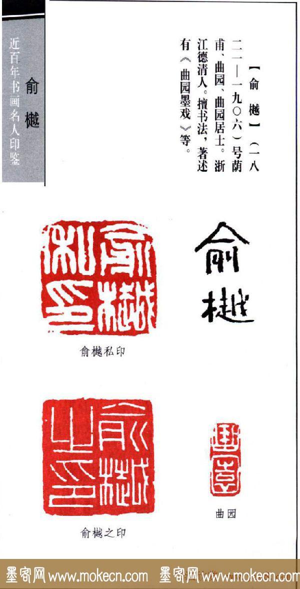 书画名家俞樾印鉴欣赏