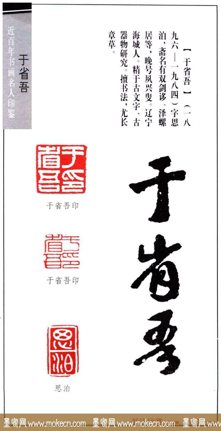 书画名家印鉴选录之于省吾