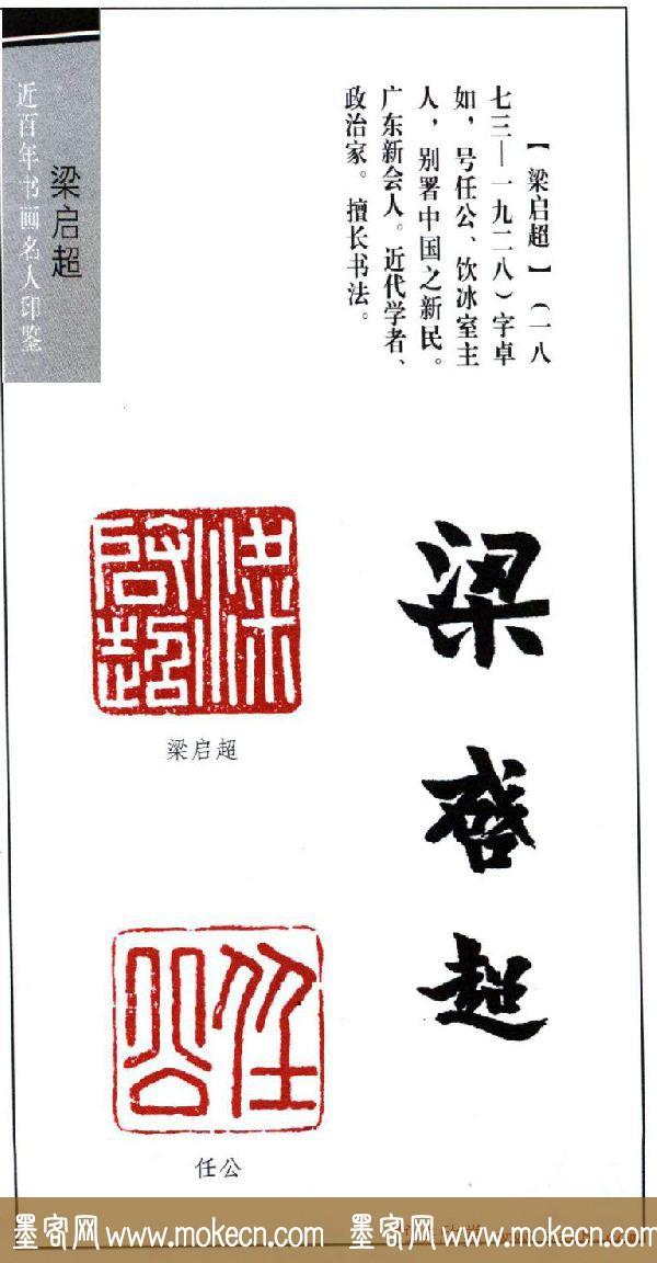 近代学者梁启超篆刻印鉴15方