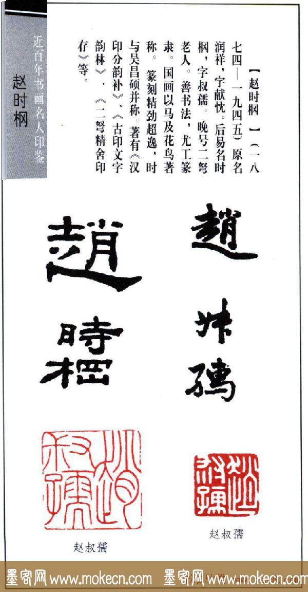 近代著名书画家赵时棡篆刻作品欣赏