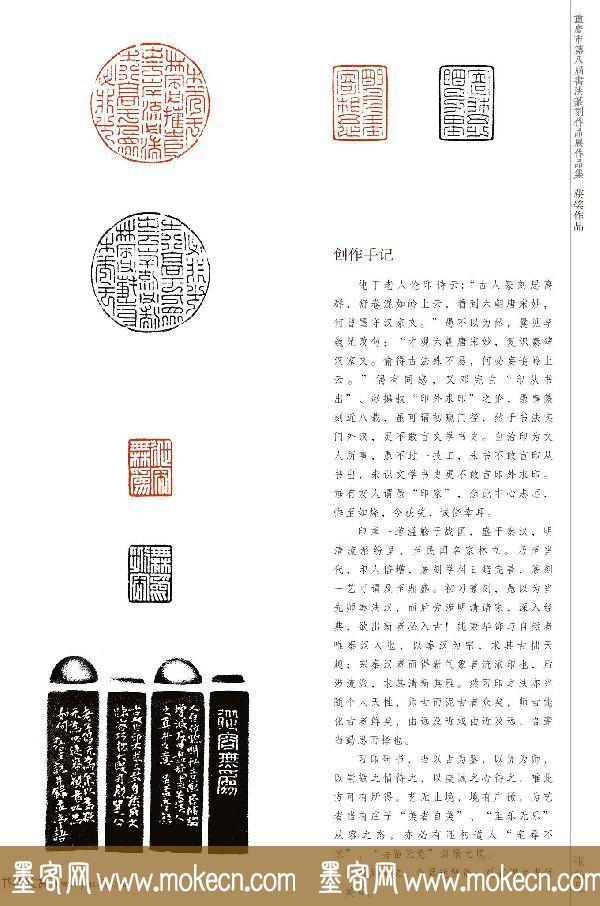 重庆市第八届书法篆刻展获奖入展篆刻作品欣赏