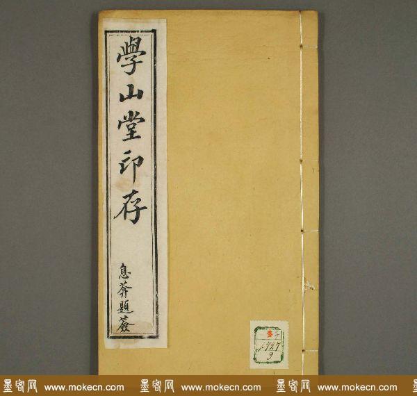 篆刻印谱欣赏《学山堂印存》卷三_白棉纸精印