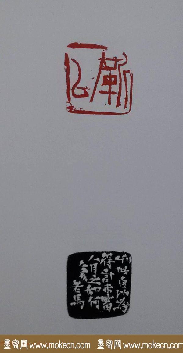 当代篆刻名家马士达篆刻作品欣赏