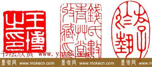 中国篆刻章法秘籍教程