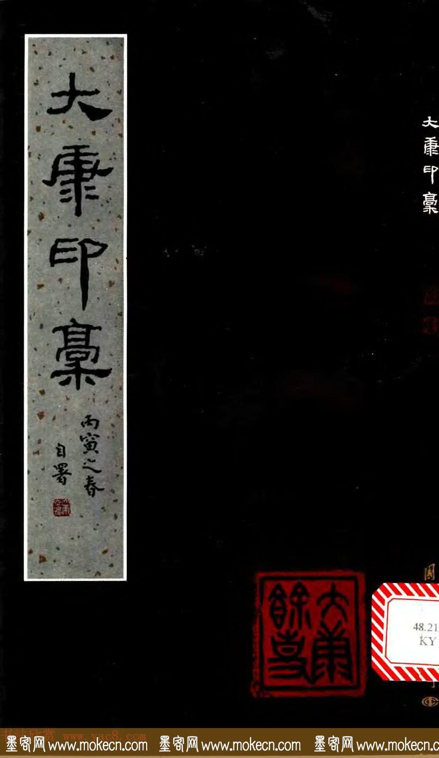 康殷篆刻欣赏《大康印稿》