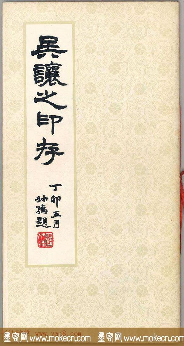 吴熙载篆刻作品欣赏《吴让之印存》