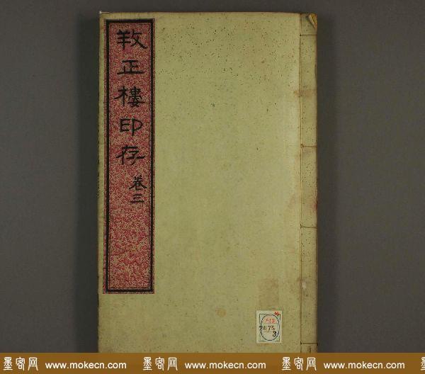 百禄篆刻作品欣赏《养正楼印存》卷三卷四合辑