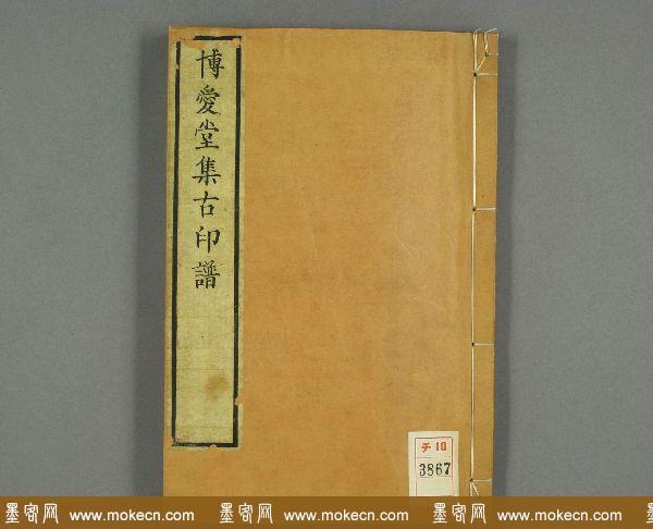 日本长谷川延年摹镌《博爱堂集古印谱》