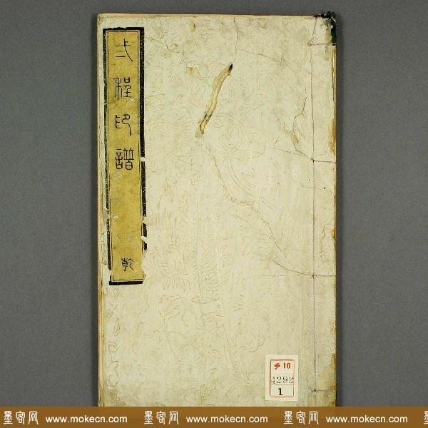 程远,程大年篆刻作品集《二程印谱》两卷合辑