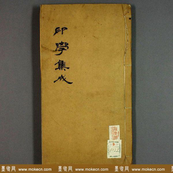 日本早稻田大学图书《印学集成》