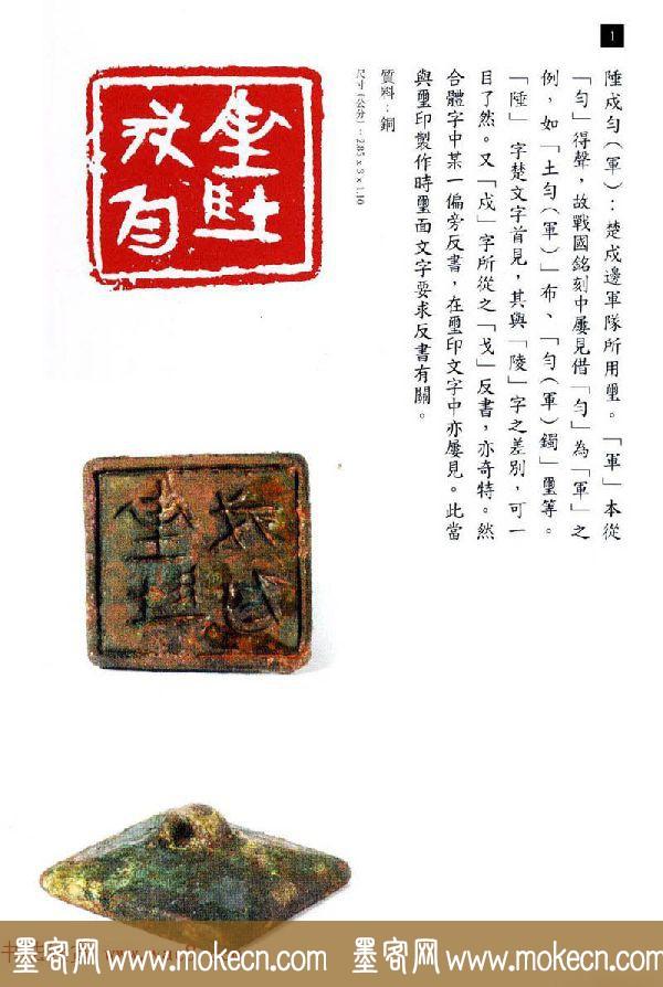 中国古代铜印欣赏《珍秦斋藏玺印》彩图