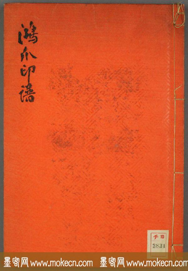 早稻田大学图书《鸿爪印谱》