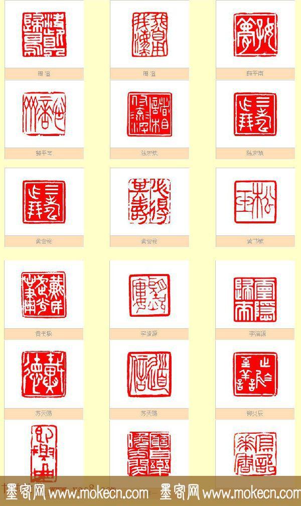 台湾印社社员篆刻作品选刊