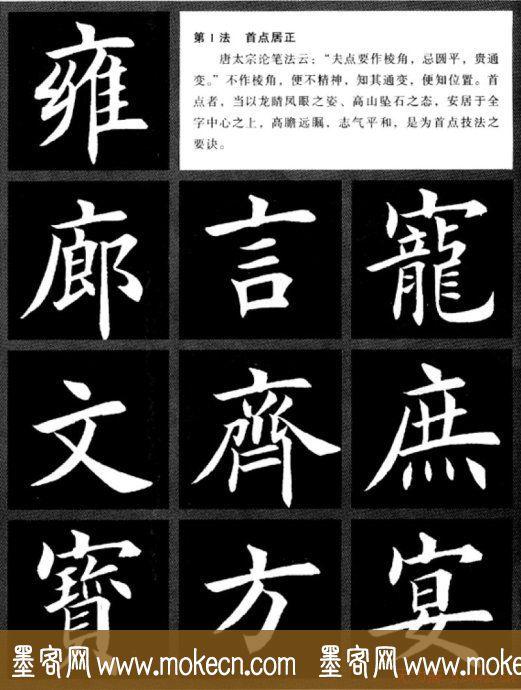 田英章楷书间架结构二十八法两种