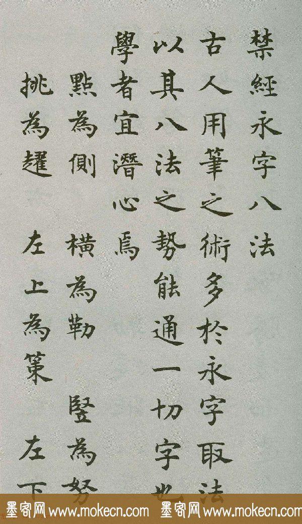 沈尹默楷书《禁经永字八法》