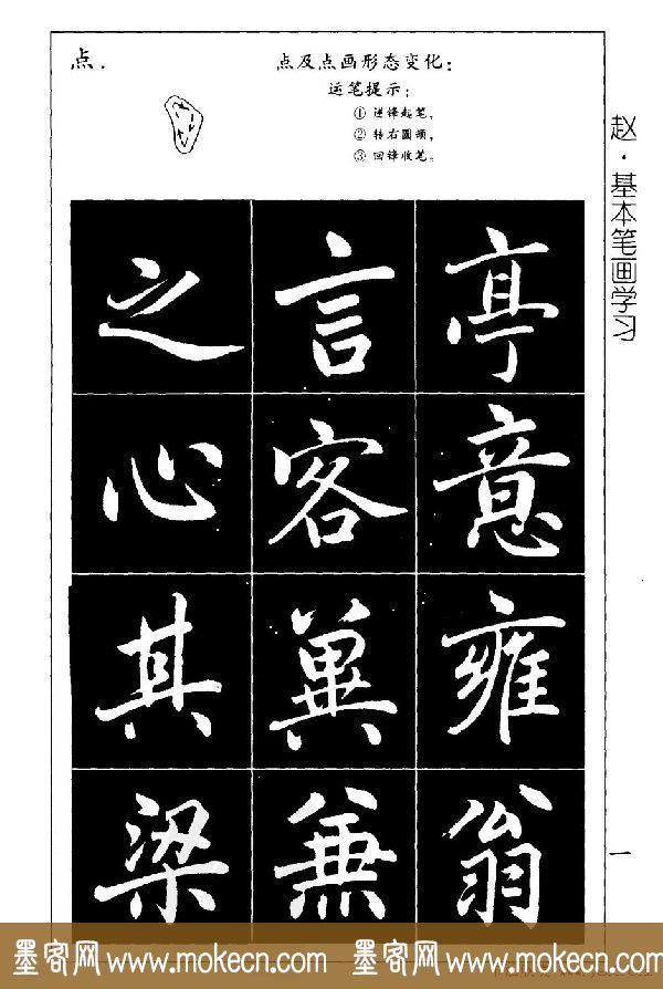 赵孟頫楷书习字帖放大图片44P