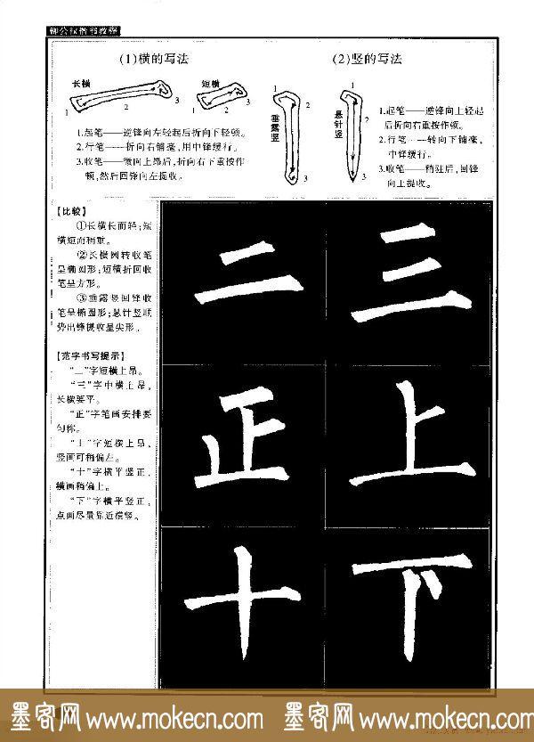 柳体硬笔书法欣赏_字帖临摹 楷书作品欣赏 - 墨客网