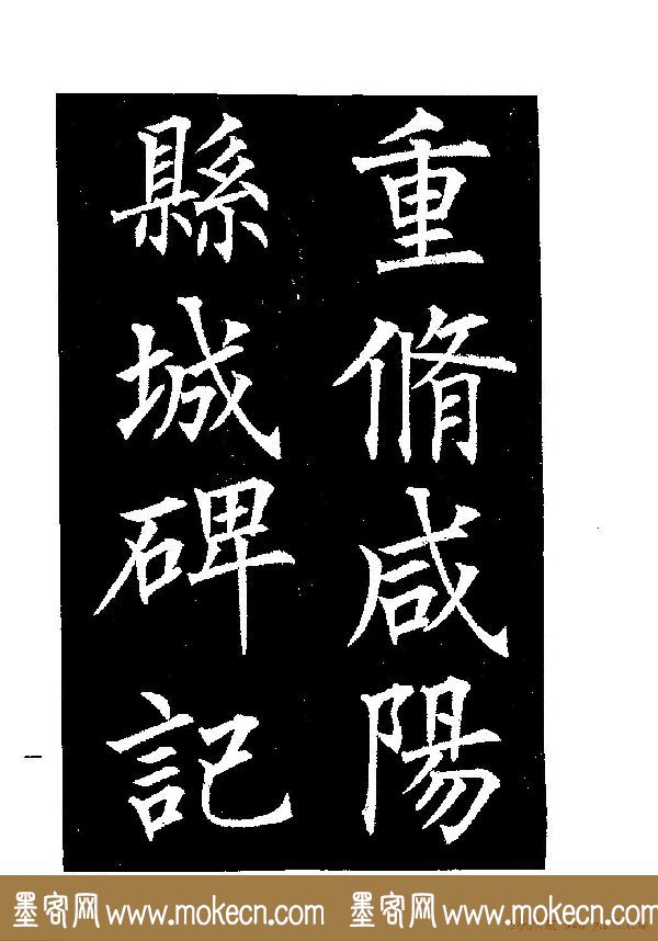 郭均楷书欣赏《重修咸阳县城碑记》