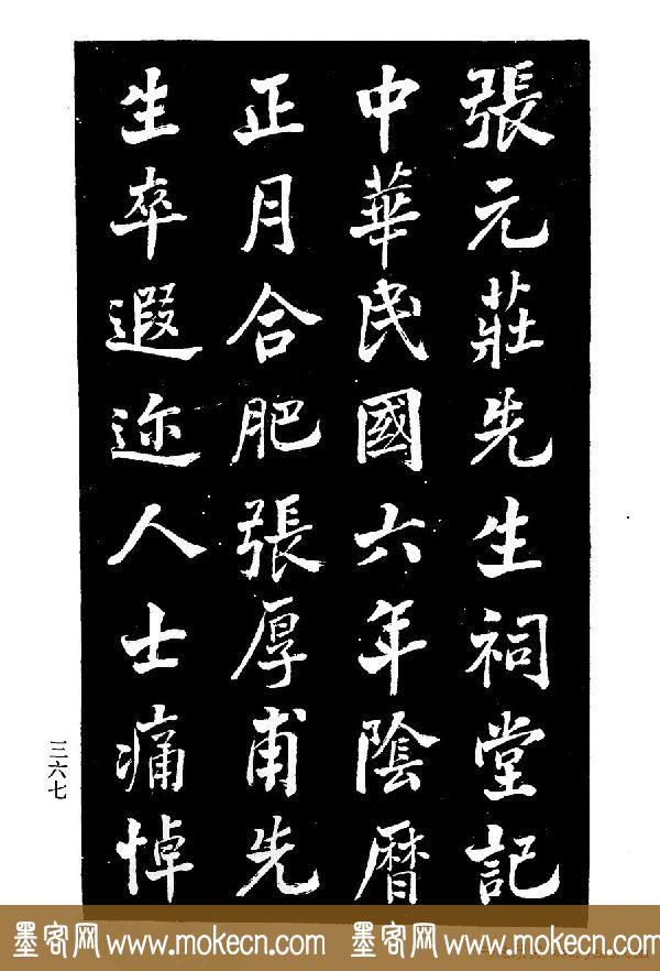 张文运书法欣赏《张元莊先生祠堂记》