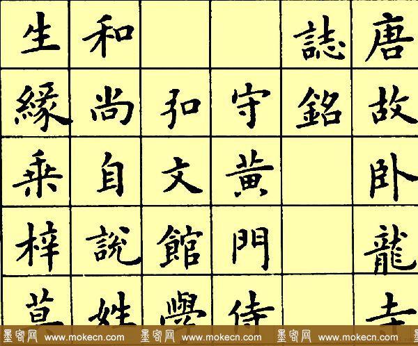 卢中南楷书《黄叶和尚墓志铭》