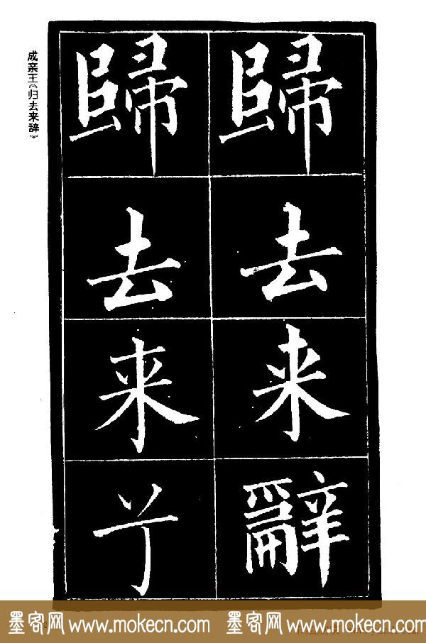 成亲王楷书欣赏《归去来辞》