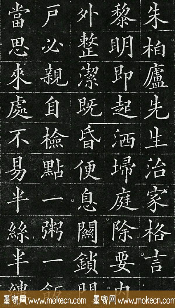 黄自元楷书欣赏《治家格言》拓本
