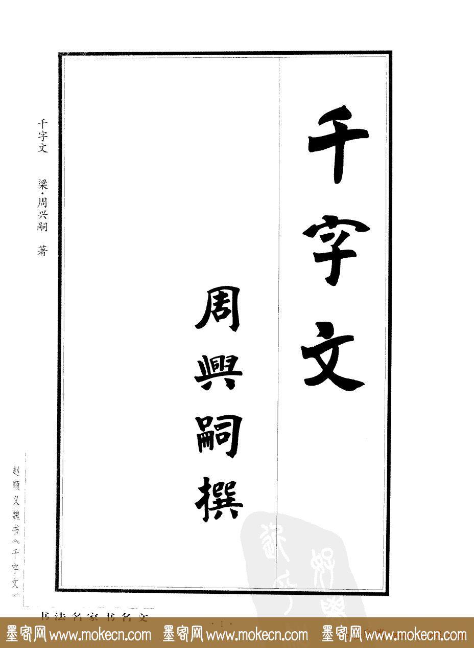 赵顺义魏书字帖欣赏《千字文》