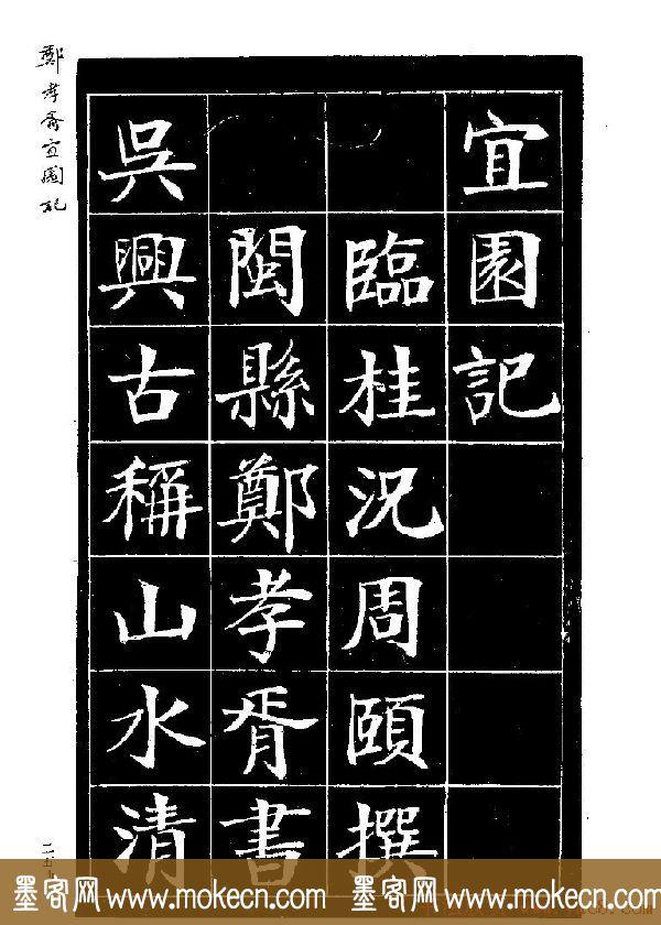 郑孝胥楷书字帖欣赏《宜园记》