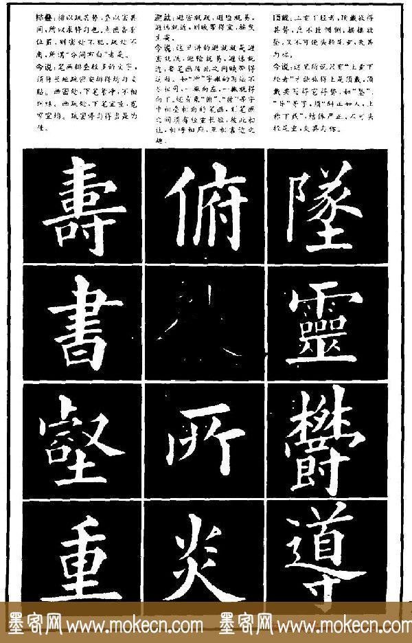 书法学习字帖《楷书间架结构秘诀》