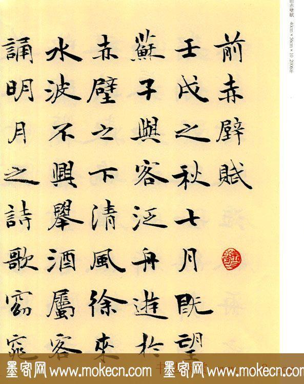 李小如楷书欣赏《前·后赤壁赋》