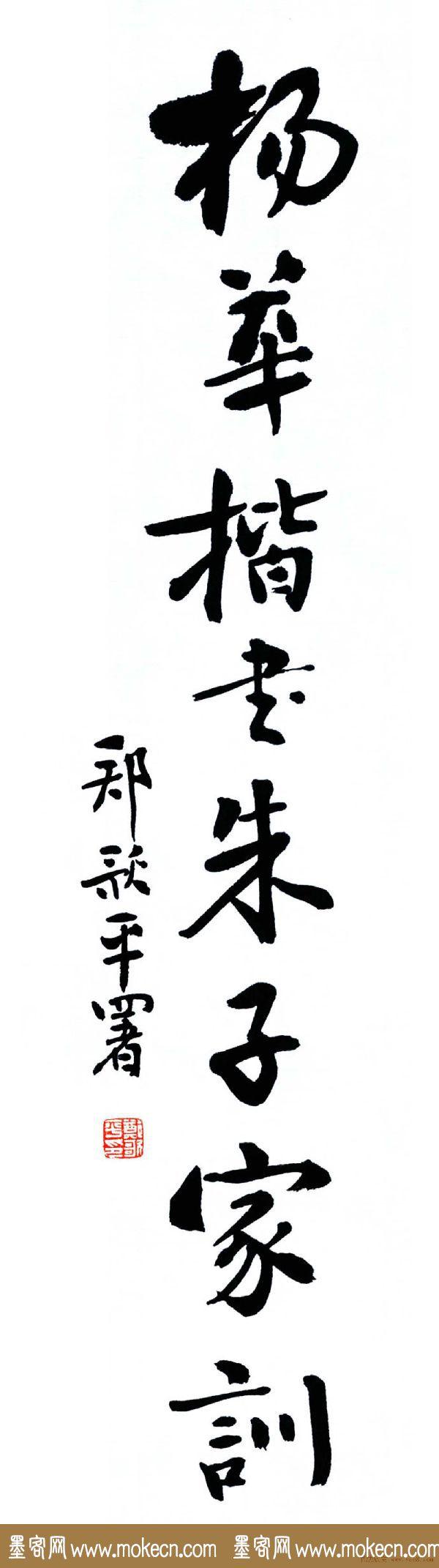 杨华楷书欣赏《朱子家训》