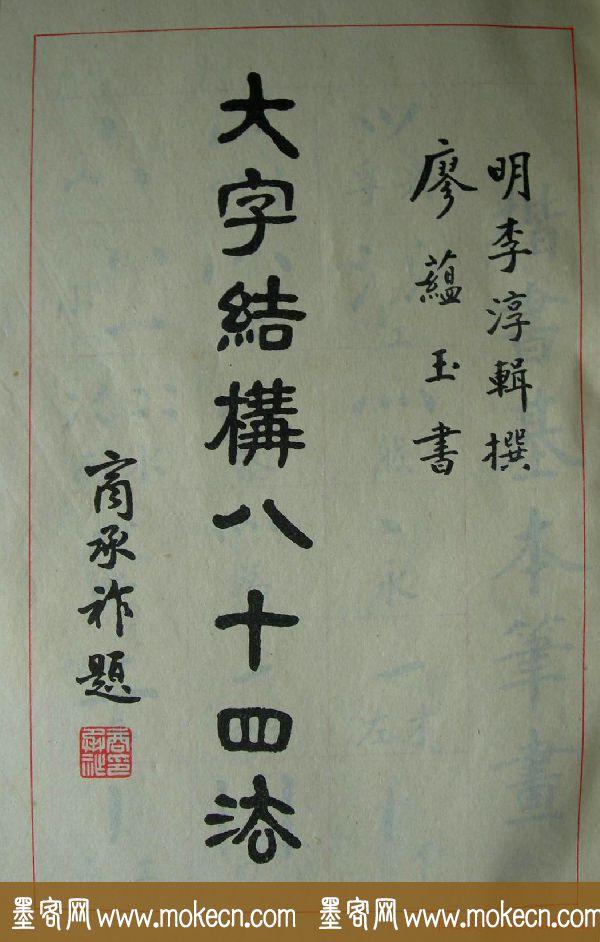 楷书教材字帖《大字结构八十四法》