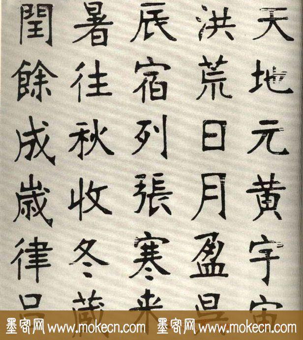 张裕钊楷书字帖欣赏《千字文》