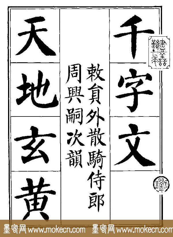 刘炳森楷书字帖下载《千字文》