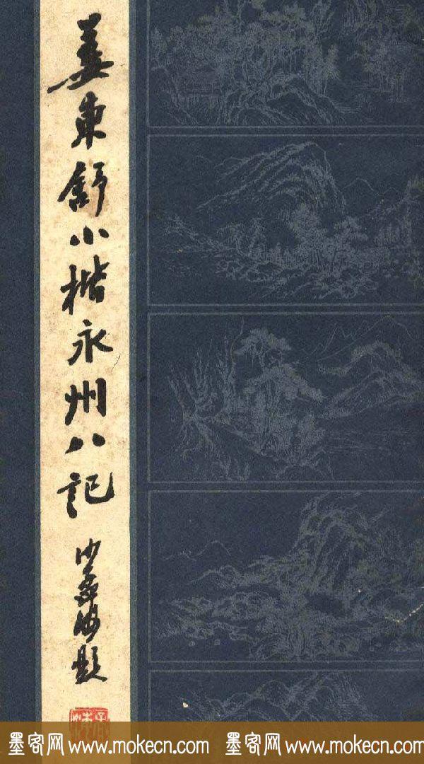 姜东舒小楷字帖欣赏《永州八记》