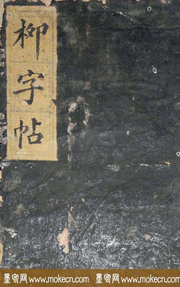 柳字帖:柳公权《陆士衡演连珠》