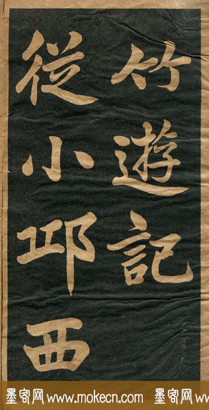 曾国藩楷书欣赏《竹游记》