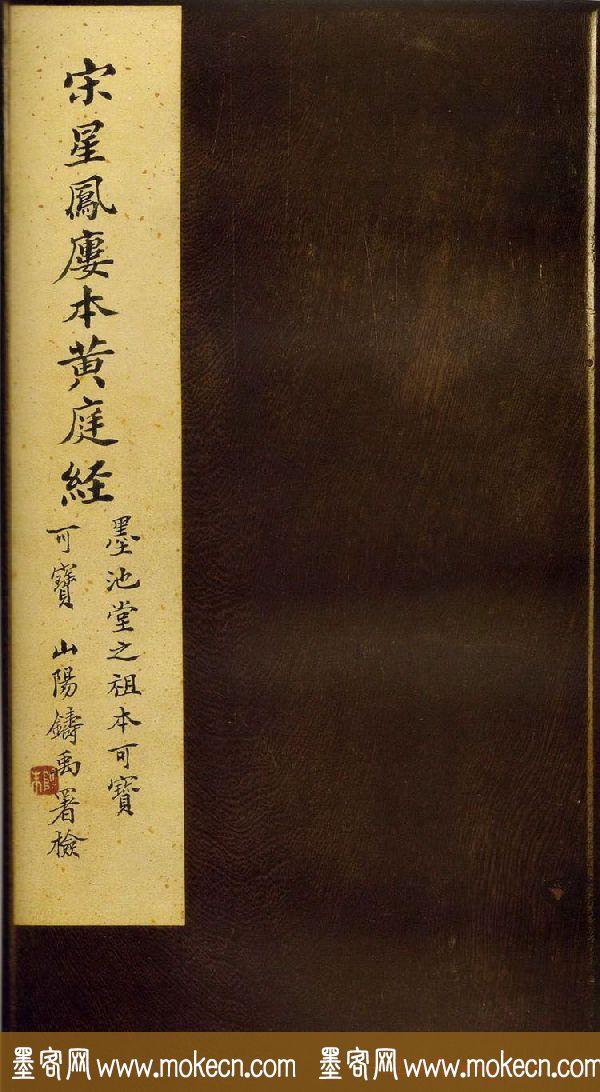 王羲之楷书欣赏《黄庭经》宋拓本