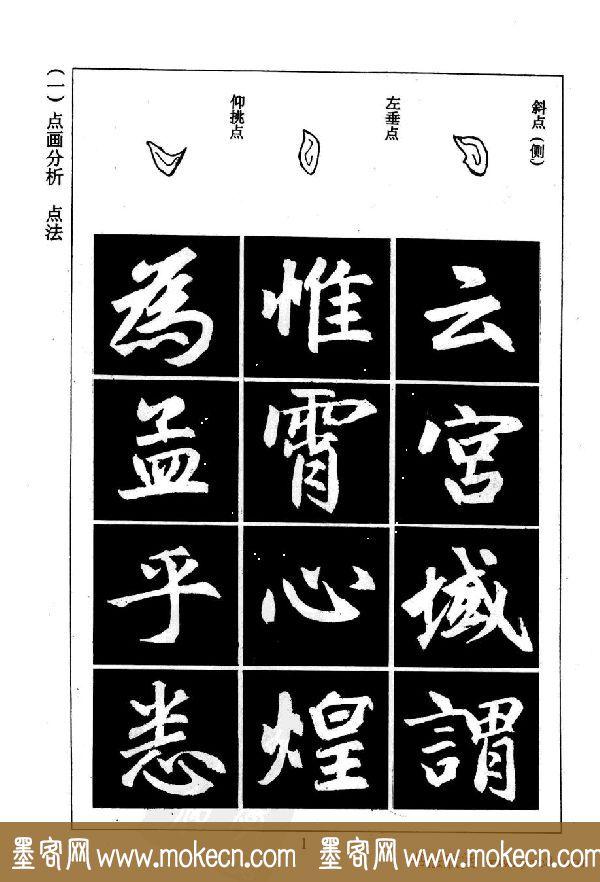 赵孟頫楷书字帖欣赏《名帖导学》