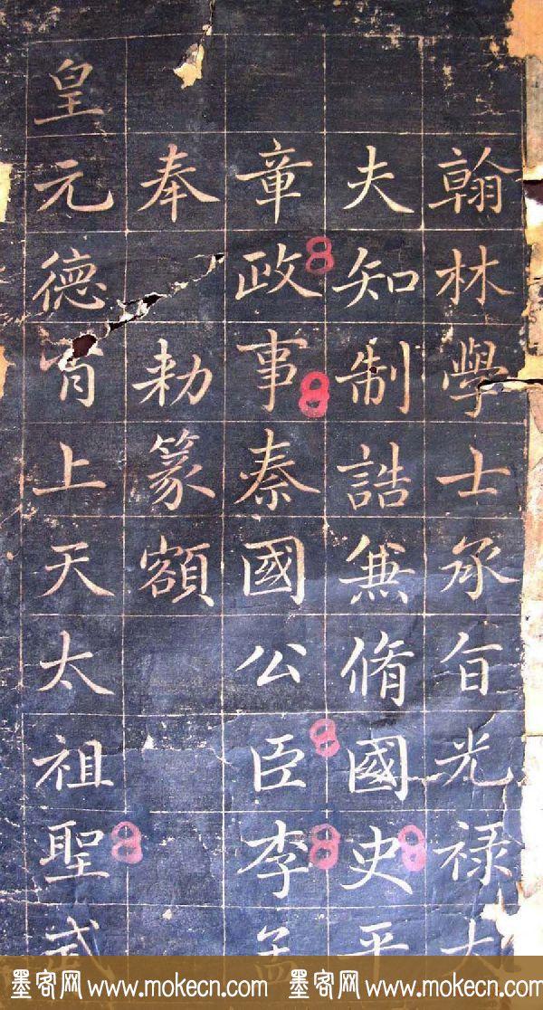 赵孟頫行楷书法旧字帖欣赏