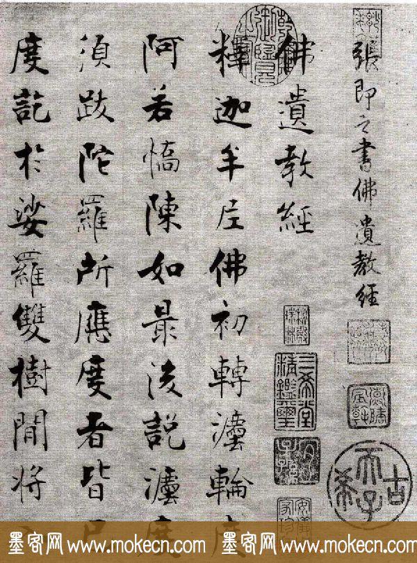 张即之楷书抄经《佛遗教经》