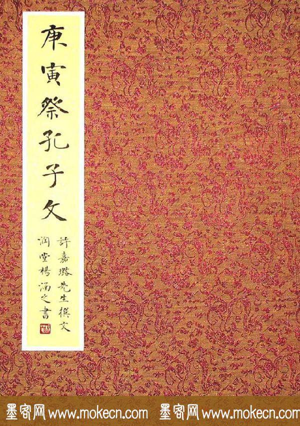 杨涵之楷书册页《祭孔子文》
